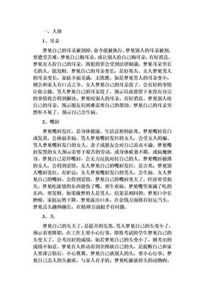 解梦书.doc