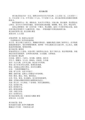 黄大仙灵签.docx