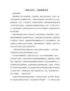 [精品文档]:浅谈创新发明.doc
