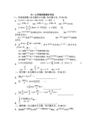 大一上学期(第一学期)高数期末考试题.doc