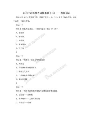 内科主治医师考试模拟题(二)——基础知识.doc