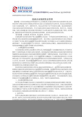 企业资金管理论文资金安全管理论文-浅谈企业集团资金管理.doc