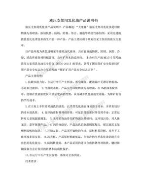 液压支架用乳化油产品说明书.doc