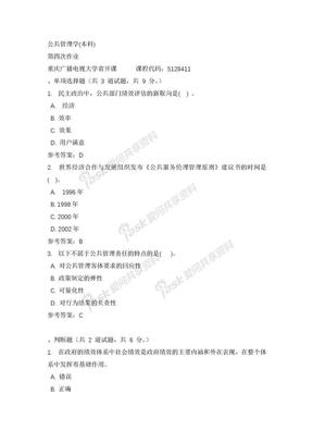 重庆电大公共管理学(本科)第四次作业参考资料.docx
