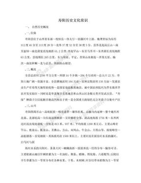 寿阳历史文化常识.doc