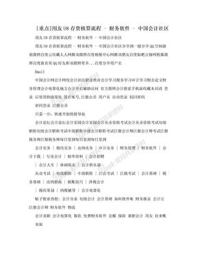 [重点]用友U8存货核算流程 - 财务软件 - 中国会计社区.doc