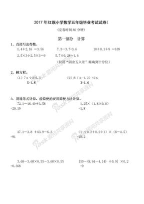 2017年小學數學五年級畢業考試卷答案.doc