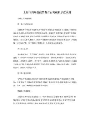 上海市高端智能装备首台突破和示范应用专项支持实施细则.doc