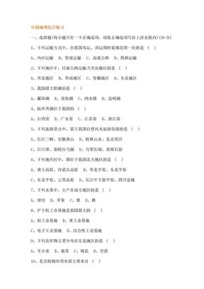 高中中国地理综合练习题.doc