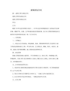 建筑清包合同.doc