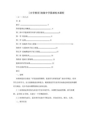 [小学教育]初级中学篮球校本课程.doc