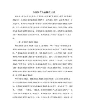 加强国有企业廉政建设.doc