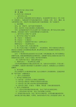 软件开发工具2011改版+文档.doc