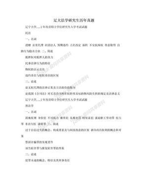 辽大法学研究生历年真题.doc