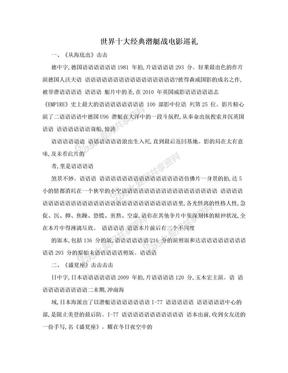 世界十大经典潜艇战电影巡礼.doc
