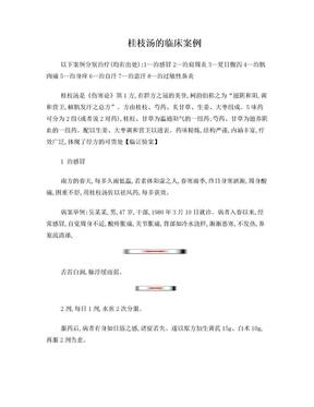 桂枝汤的临床案例.doc