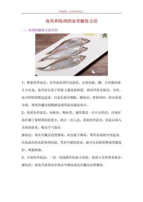 冻鱼和冻肉的家常解冻方法.docx