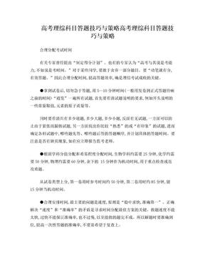 高考理综科目答题技巧与策略.doc