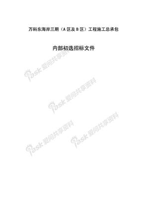 万科东海岸三期(A 区及B 区)工程施工总承包招标文件.pdf