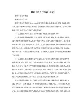餐饮干股合作协议(范文).doc