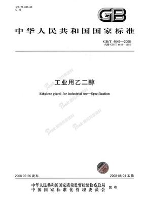 GB4649-2008-T 工业用乙二醇.pdf
