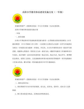 高阳小学德育体系建设实施方案(一年级).doc