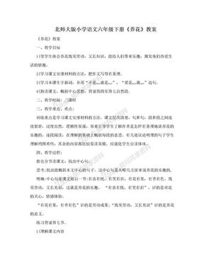 北师大版小学语文六年级下册《养花》教案.doc