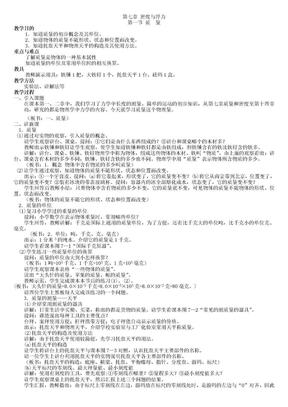 ((沪科版))[[初二物理教案]]沪科版八年级物理下册全册教案.doc