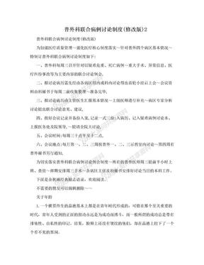 普外科联合病例讨论制度(修改版)2.doc