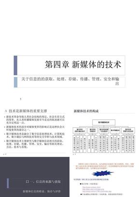 第四章 新媒体技术.ppt