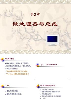 第2章 微机原理与接口技术课件(清华大学版).ppt