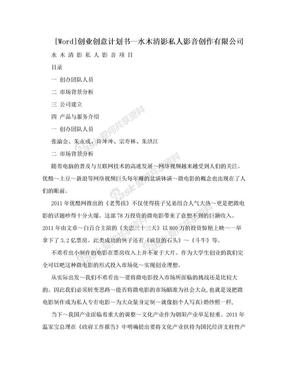 [Word]创业创意计划书—水木清影私人影音创作有限公司.doc