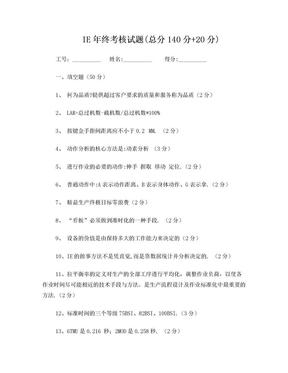 IE考试试题.doc