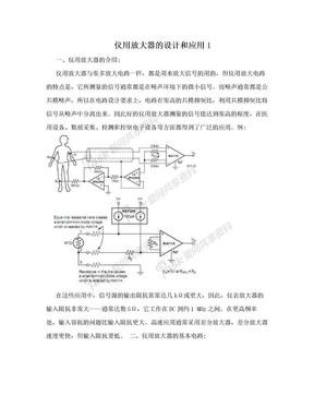 仪用放大器的设计和应用1.doc
