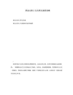 黄金太阳2完全图文流程攻略.doc