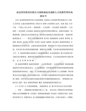 延边国贸集团有限公司战略规划及战略人力资源管理咨询建议书.doc