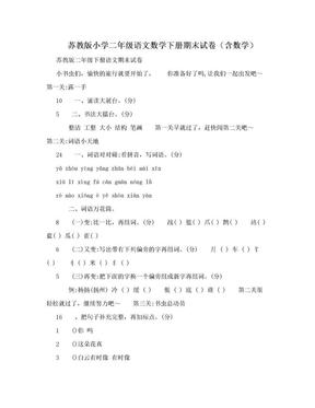 苏教版小学二年级语文数学下册期末试卷(含数学).doc