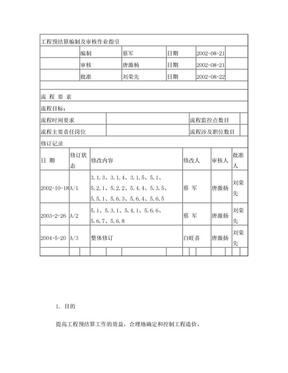 预结算编审作业指引 2.doc