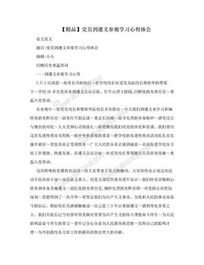 【精品】党员到遵义参观学习心得体会.doc
