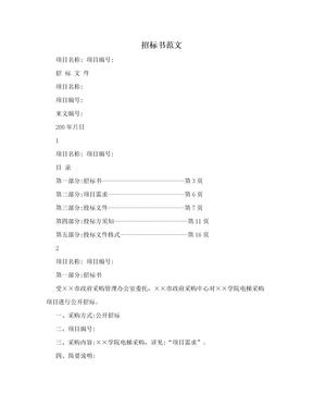 招标书范文.doc