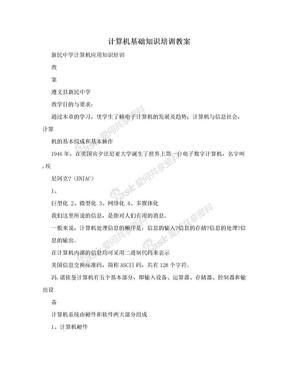 计算机基础知识培训教案.doc