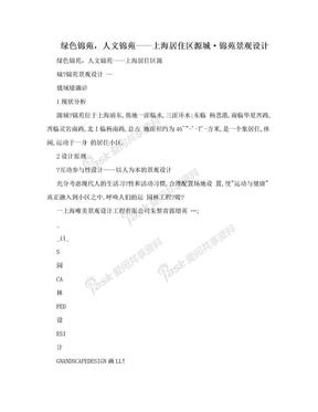 绿色锦苑,人文锦苑——上海居住区源城·锦苑景观设计.doc