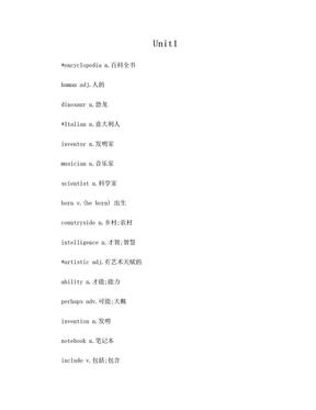 广州牛津版八年级上册英语新版单词表.doc