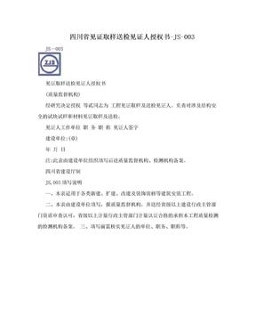 四川省见证取样送检见证人授权书-JS-003.doc