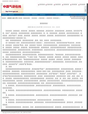 虚静修真功.pdf
