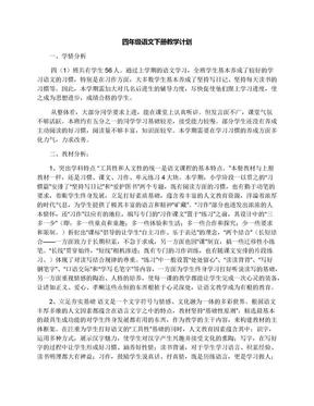 四年级语文下册教学计划.docx