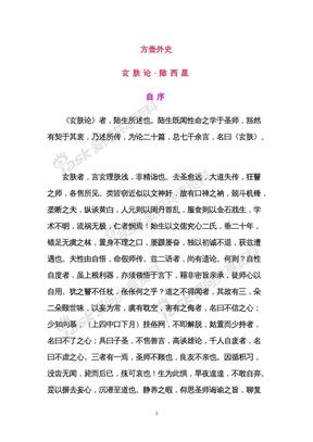 方壶外史.pdf