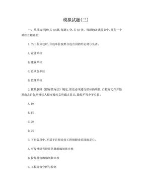 天津造价员考试试题(基础知识3).doc