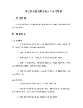 10、连续梁悬臂浇筑法施工作业指导书.doc