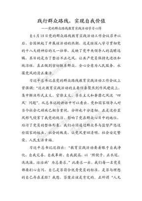 党的群众路线教育实践活动心得体会 (2).doc